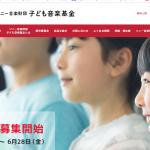 ソニー音楽財団☆子供音楽基金募集開始