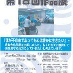 長野県脳卒中者友の会連絡会 『第18回作品展』開催します。
