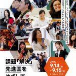 FRJ 2019 ファンドレイジング・日本  課題「解決」先進国をめざして