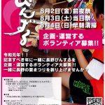 第49回 長野びんずる ボランティア募集!