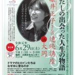 「わたしの出会った人生の物語」堀井正子さんの連続講座㏌大岡