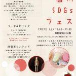 7/27(土)信州SDGsフェスレポート!!