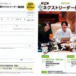 令和元年度 長野県ネクストリーダー養成講座開催します。