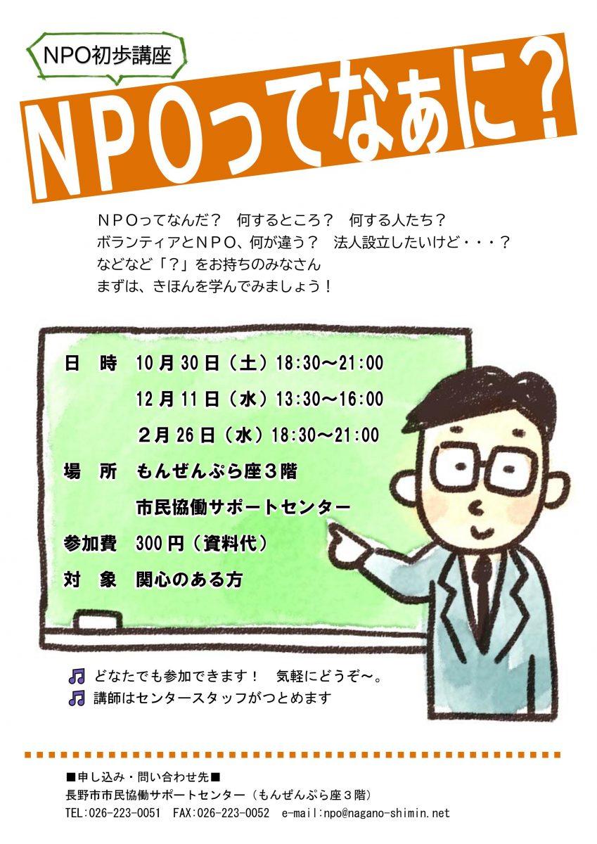 NPO初歩講座「NPOってなぁに?」