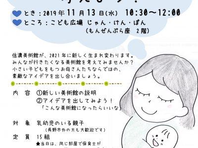 信濃美術館、長野県信濃美術館整備室共催 「わたしたちの美術館を考えよう」