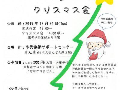 まんまる発送サロン&クリスマス会