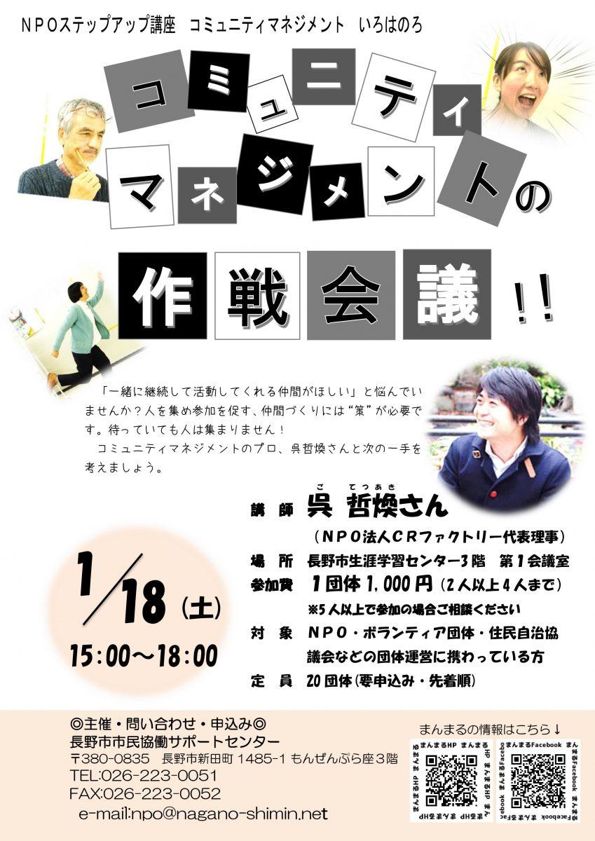 コミュニティマネジメントの作戦会議!!