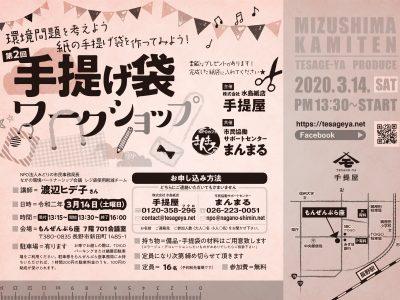 【NPOカフェまんまる×水島紙店】手提げ袋ワークショップを開催します。