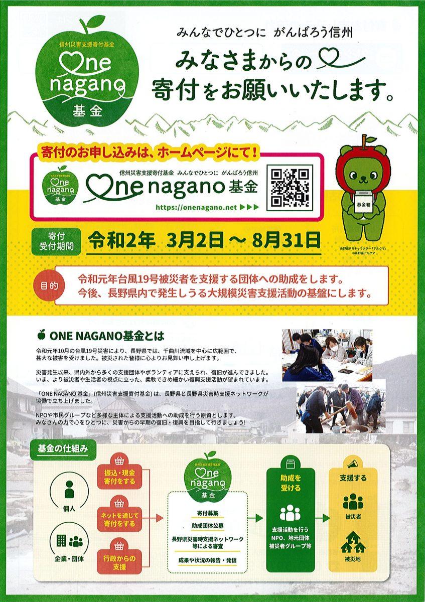 申請始まりました!!みんなでひとつに がんばろう信州  ONE NAGANO基金