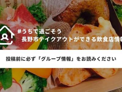 長野市のテイクアウトできる飲食店情報
