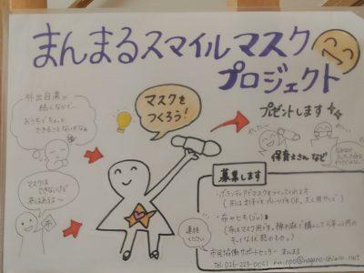 「まんまるスマイルマスクプロジェクト」始めます!!!!