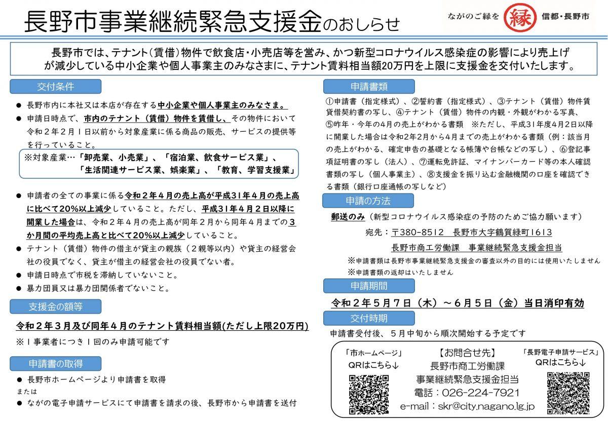 長野市事業継続緊急支援金について