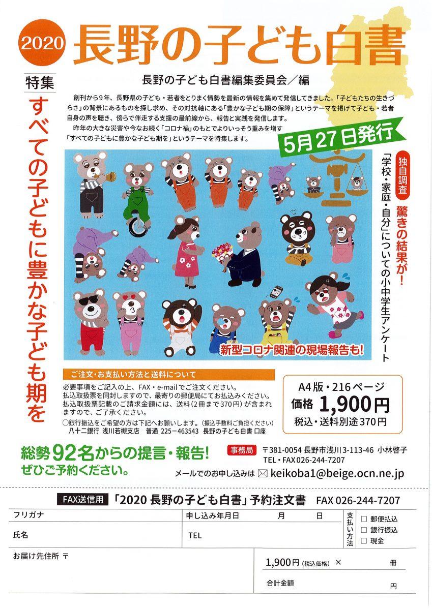 「2020長野の子ども白書」5月27日発行