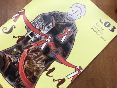 長野県立大学フリーペーパー「SAKUMA」