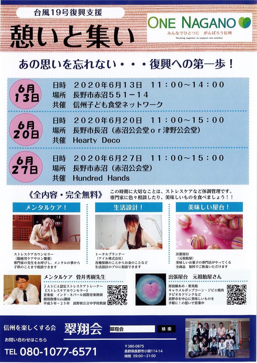 台風19号復興支援イベント『憩いと集い』