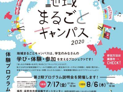 【地域まるごとキャンパス2020】第二期参加学生募集!!