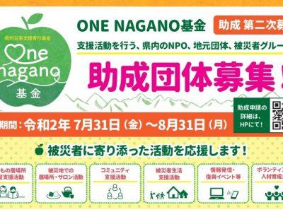 ONE NAGANO基金第二次助成開始