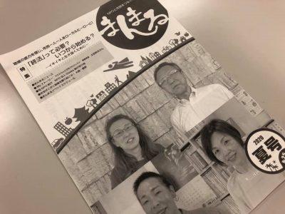 機関誌まんまる2020夏号(№25)発行しました!