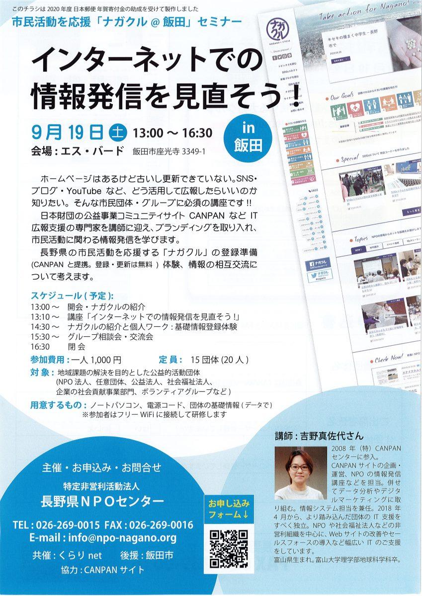 インターネットでの情報発信を見直そう! in飯田