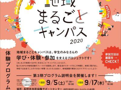 地域まるごとキャンパス第三期参加者募集開始!!!