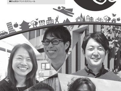 機関誌まんまる2020秋号(NO.26)発刊