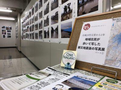 『地域住民が歩いて写した被災地直後の写真展』パート①