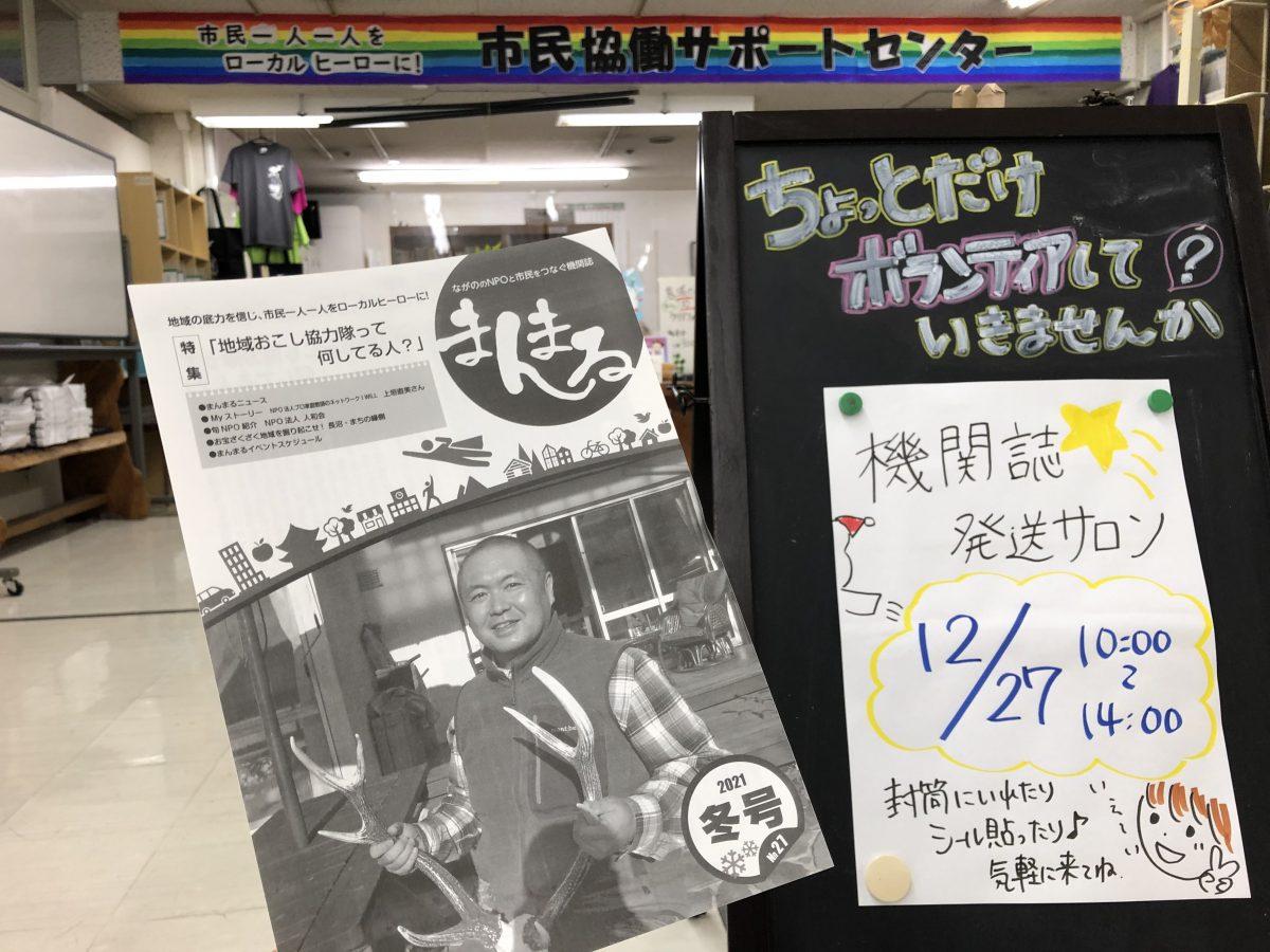 機関誌まんまる最新号(№27)発行