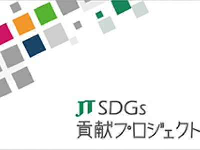 JT SDGs貢献プロジェクト