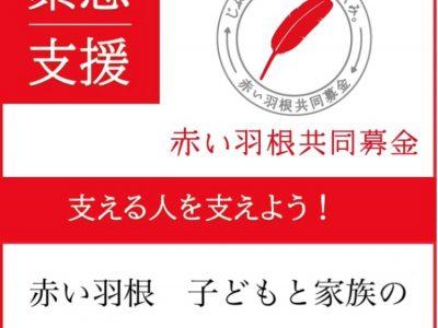 赤い羽根 新型コロナ感染下の福祉活動応援 全国キャンペーン(第4回)