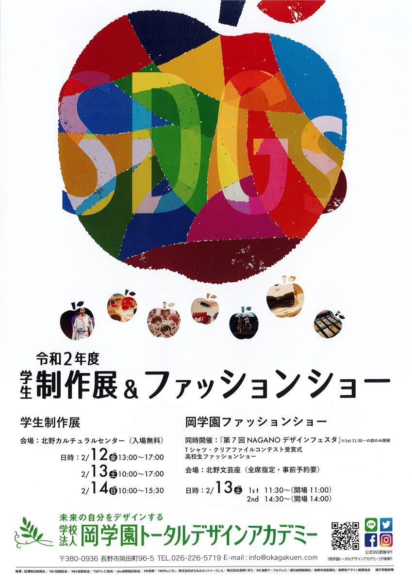 岡学園「令和2年度 学生制作展&ファッションショー」