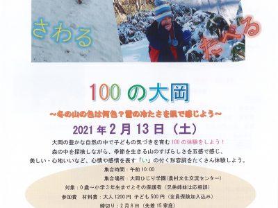 100の大岡 2021年冬