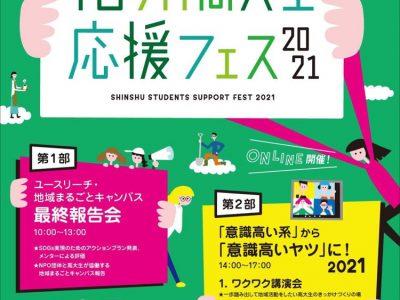 信州高大生応援フェス2021