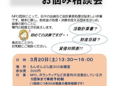 NPOステップアップ講座「会計事務処理お悩み相談会」