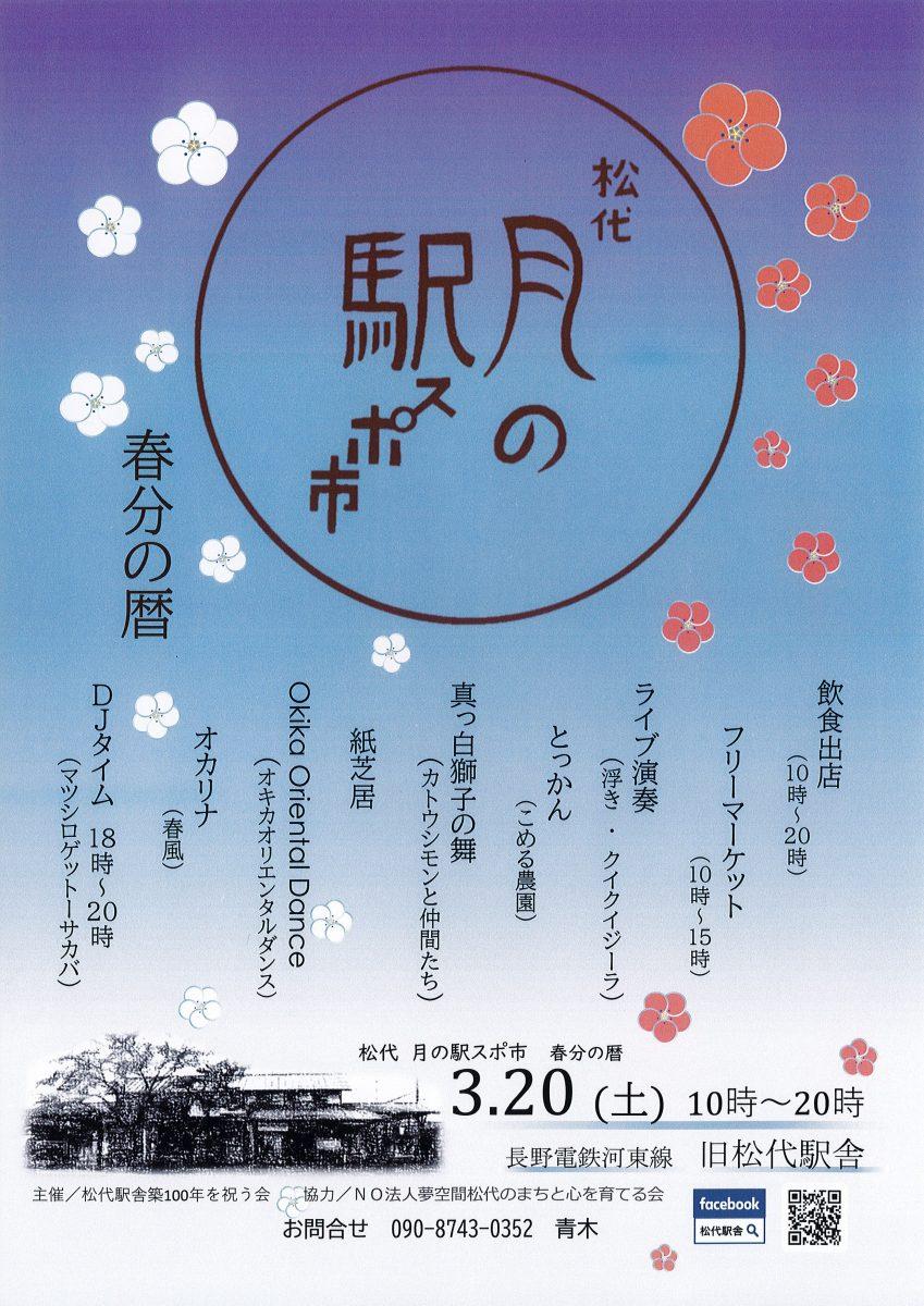 松代月の駅スポ市 春分の暦