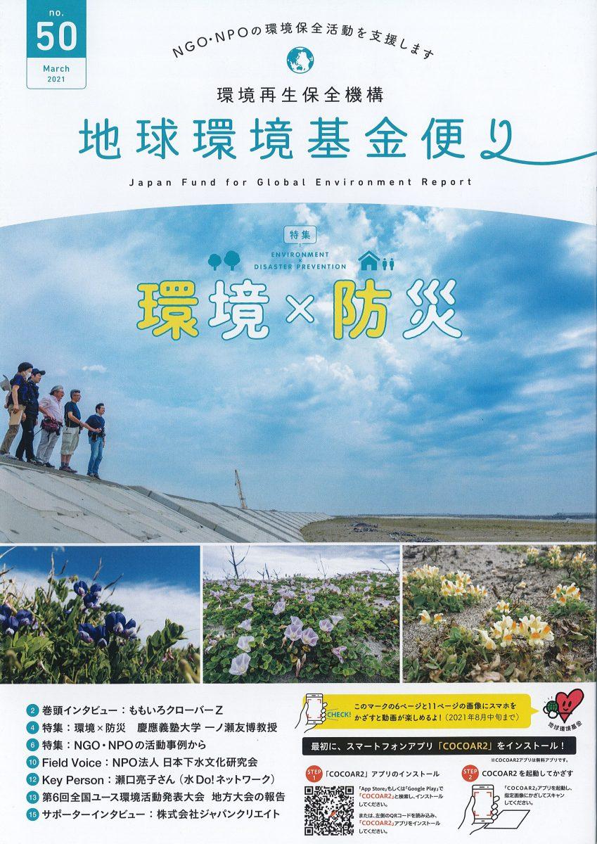 地球環境基金便り50号