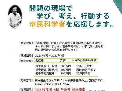 高木基金 国内枠助成応募受付開始のお知らせ