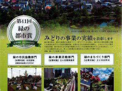 緑の都市賞 募集案内