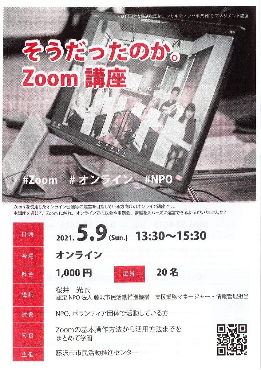 ≪オンライン開催≫ そうだったのか。zoom講座