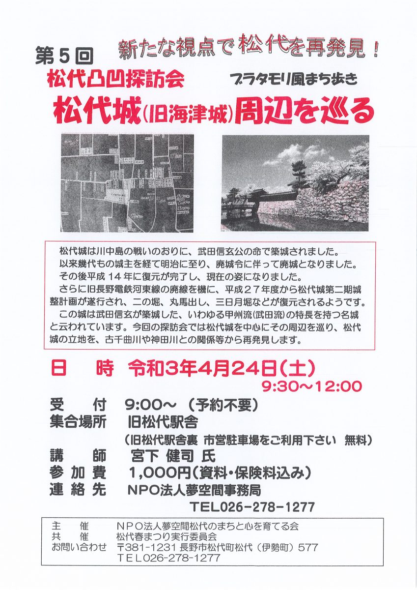 第5回 松代凸凹探訪会 松代城(旧海津城)周辺を巡る