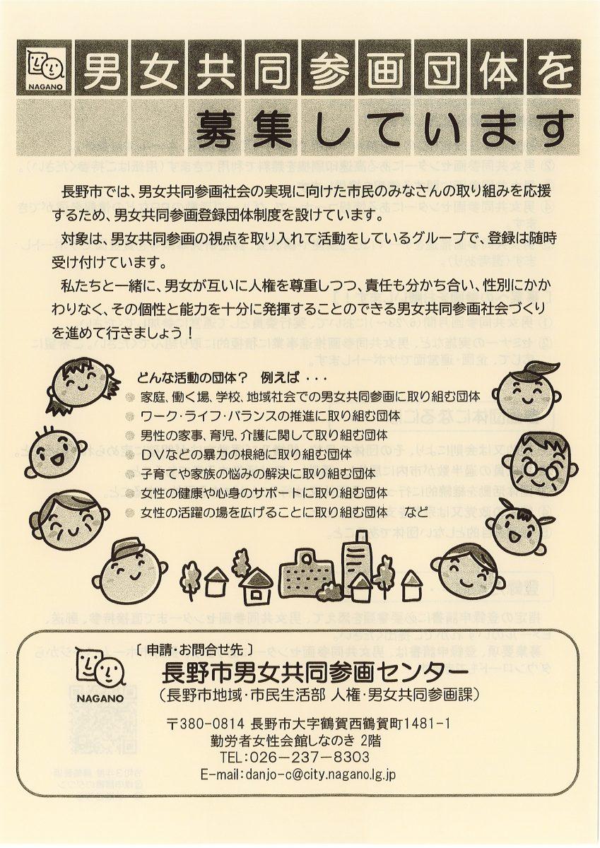 長野市では男女共同参画団体を募集しています