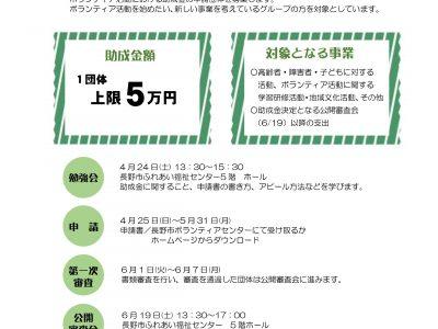 ボランティア活動振興事業助成金について 長野市ボランティアセンター