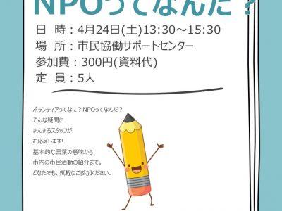 【満員御礼】NPO初歩講座「NPOってなんだ?」