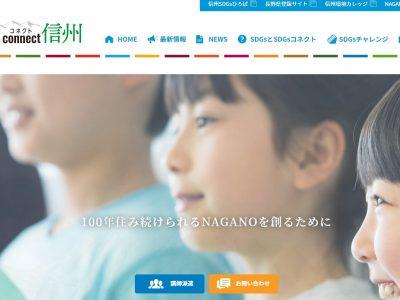 「SDGsコネクト信州」WEBサイトオープン