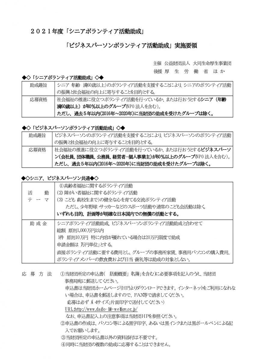 シニアボランティア活動助成・ビジネスパーソン活動助成/大同生命厚生事業団