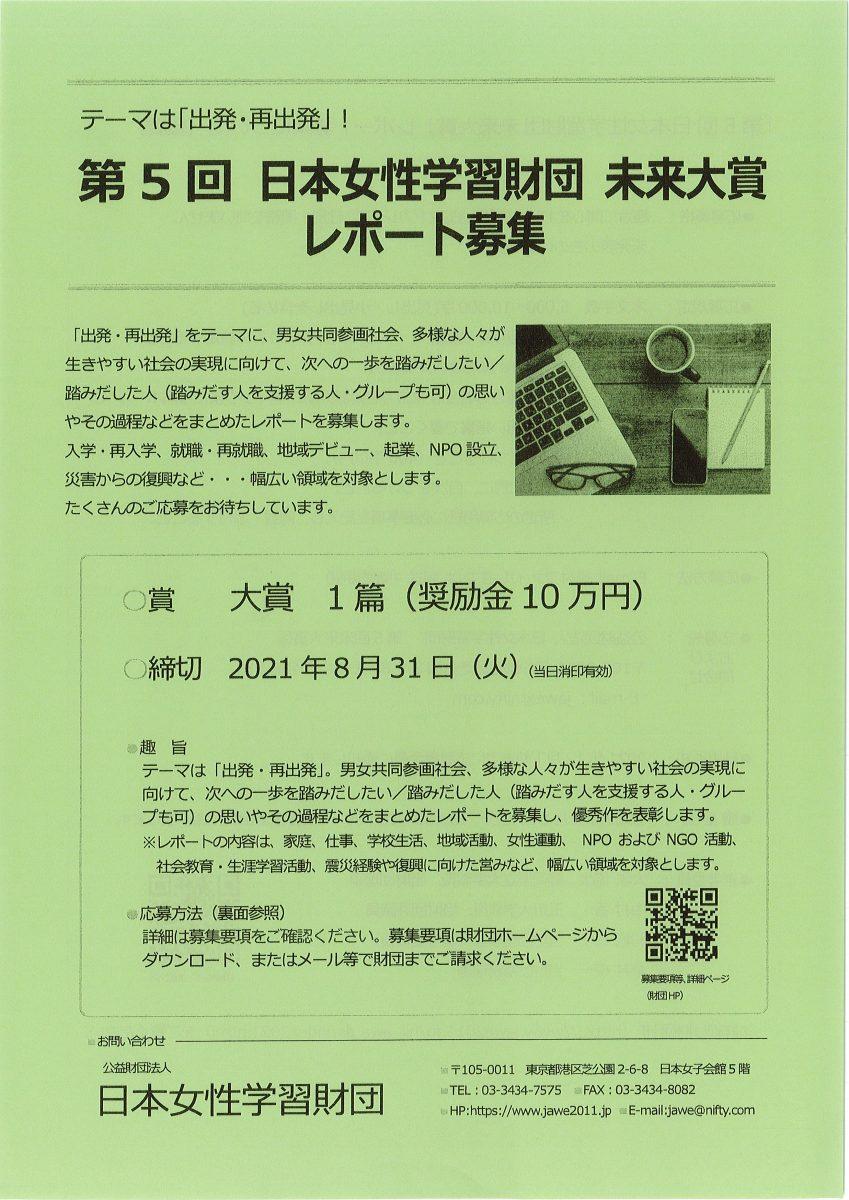 「第5回 日本女性学習財団 未来大賞」レポート募集