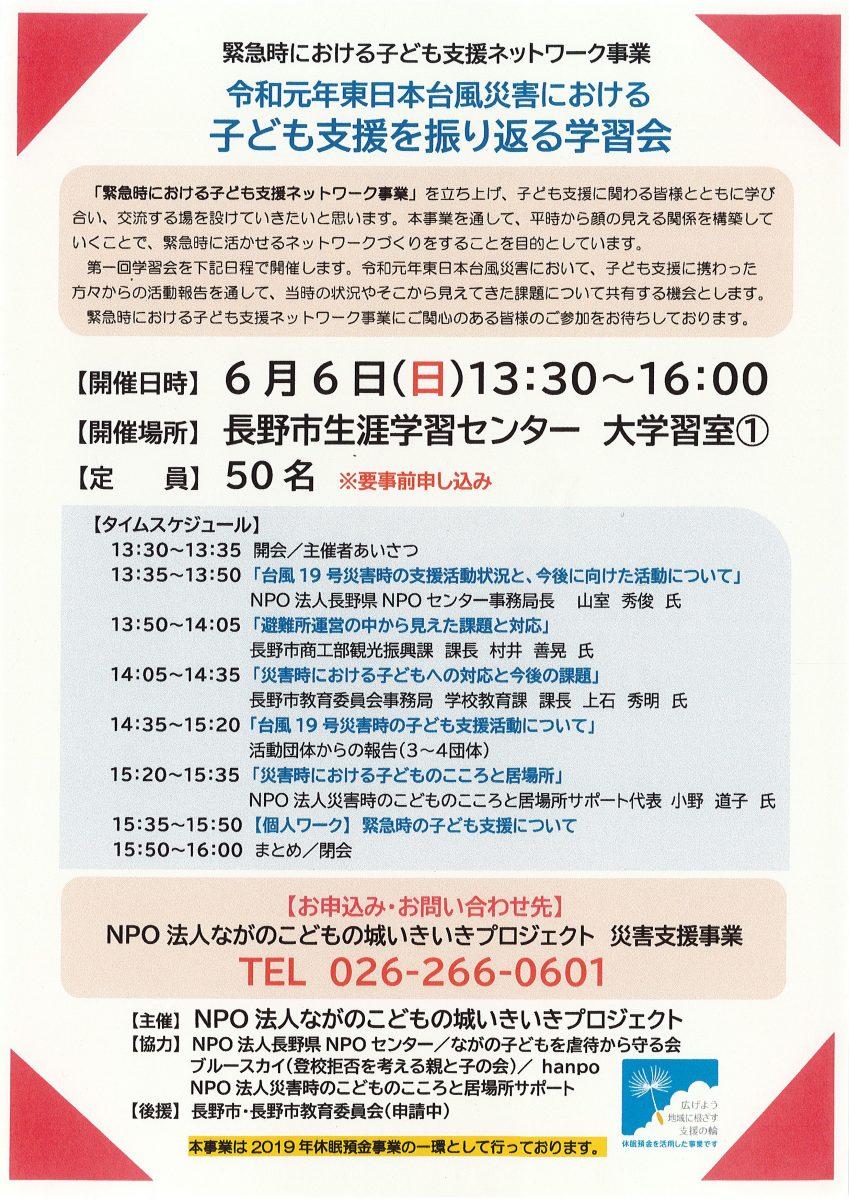 東日本台風災害における 子ども支援を振り返る学習会