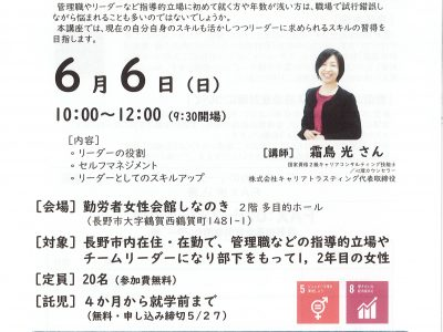新人女性リーダーのためのリーダーシップ&マネジメント講座
