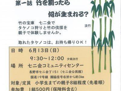 七二会「竹取物語」第一話 竹を割ったら何が生まれる?