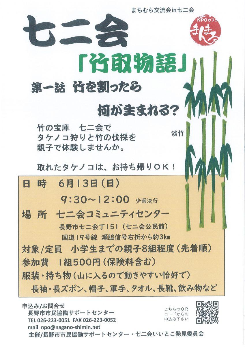 【満員御礼】七二会「竹取物語」第一話 竹を割ったら何が生まれる?