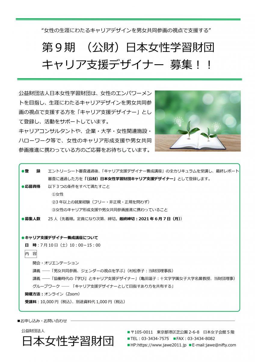 第9期「(公財)日本女性学習財団キャリア支援デザイナー」募集!!